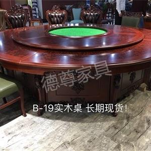 B-19实木桌