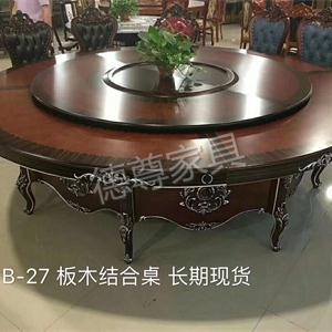 B-27板木结合桌